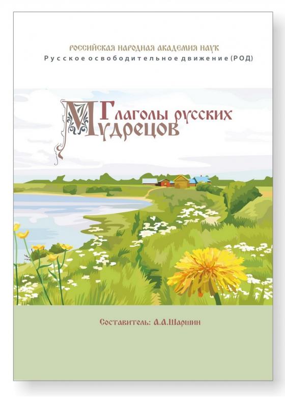 Книга глаголы русских мудрецов анатолий шаршин скачать