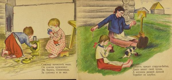 http://slawa.su/images/photo/amerikanskaya-biblioteka-otsifrovala-i-vylozhila-v-internet-sovetskie-detskie-knigi-1918-1938-godov.jpg