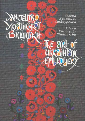 Книги украинской вышивке
