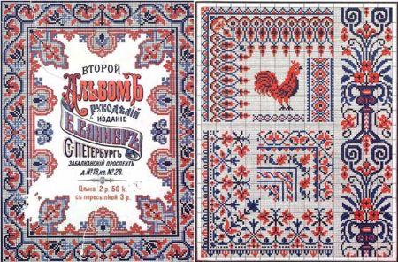 Русская народная сказка в вышивке