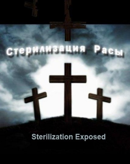 Стерилизация Расы :: Sterilization Exposed (2010)